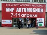 Мир автомобиля 2010. Санкт-Петербург