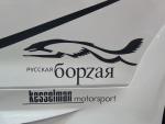 ММАС 2010. Mazda CX-7 Русская Борzая