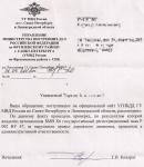 Уведомление о привлечении р002ву47